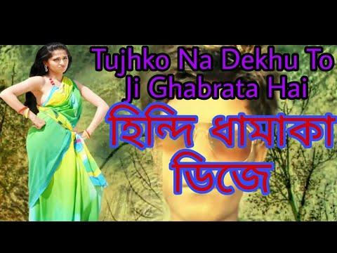 Tujhko Na Dekhu To Ji Ghabrata Hai new DJ 2018 new song HD song download