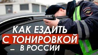 5 ПРАВИЛ КАК ЕЗДИТЬ С ТОНИРОВКОЙ В КРУГ В РОССИИ
