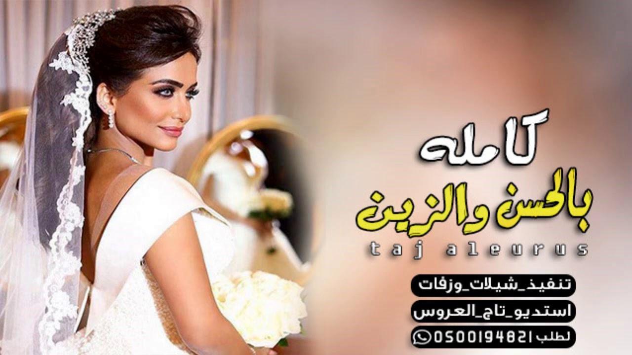 افخم واجمل شيلة عروس باسم حنان,كامله بالحسن والزين2021 مدح العروس واهلها باسم حنان