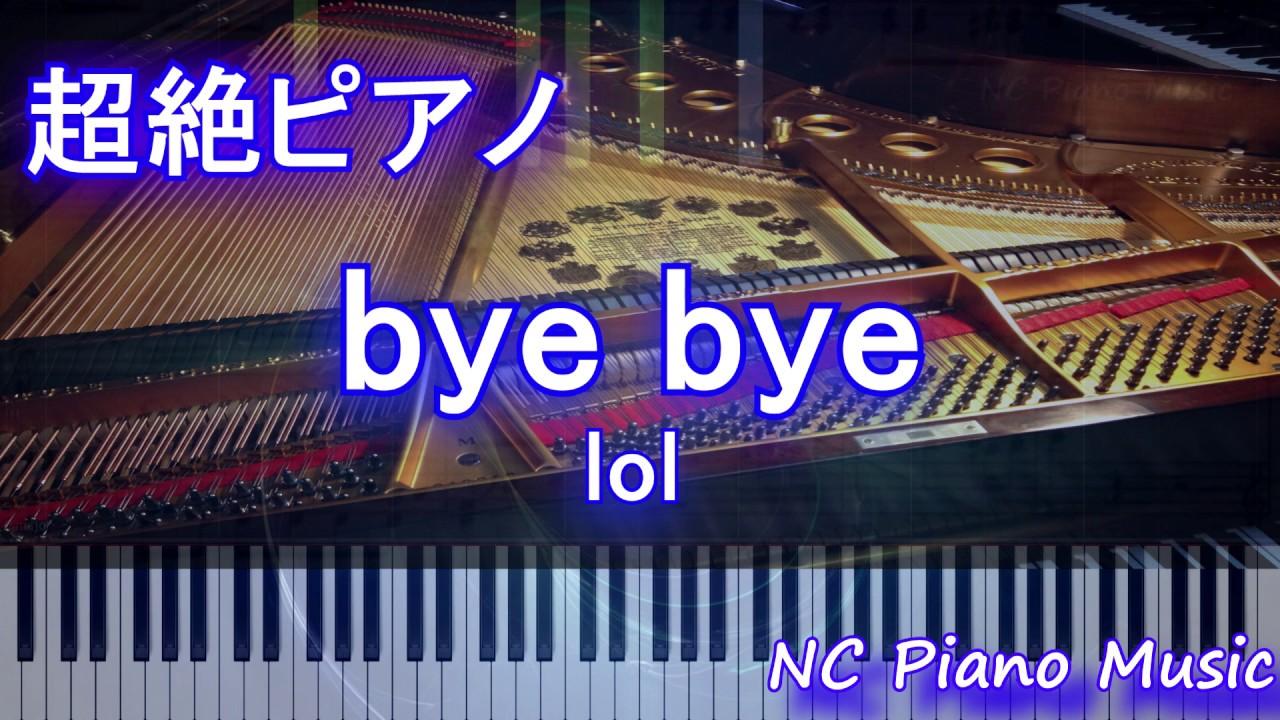 超絶ピアノ】 「bye bye」 lol ...