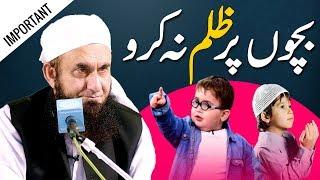 Bachon Par Zulm Na Karo - Maulana Tariq Jameel Latest Bayan 13 June 2019