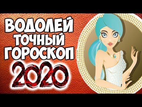 ВОДОЛЕЙ САМЫЙ ТОЧНЫЙ ГОРОСКОП НА 2020 ГОД КРЫСЫ