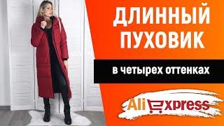 Удлиненный женский пуховик Верхняя одежда с Алиэкспресс
