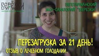 """Отзыв Санаторий """"Березки"""", лечебное голодание, Краснодарский край."""