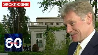 Эксклюзивное интервью Дмитрия Пескова перед разговором Путина и Трампа по телефону