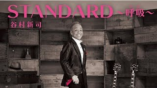 STANDARD〜呼吸〜 2560.