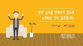 [금연길라잡이] 한 개비 실수 시 대처법