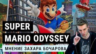 Super Mario Odyssey. Вторая хорошая игра для Nintendo Switch
