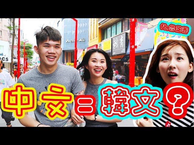 台灣人都會講韓文??😮🇹🇼🇰🇷 「CHALLENGE」 看台灣人能不能成功猜到這些韓文字的意思!🧐🤣 Taiwanese can all speak Korean??