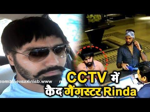 Chandigarh के इस Hotel में मिलते थे Gangster Rinda और Dilpreet