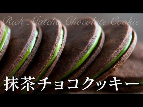 抹茶チョコクッキーの作り方 / かんたん手作りお菓子