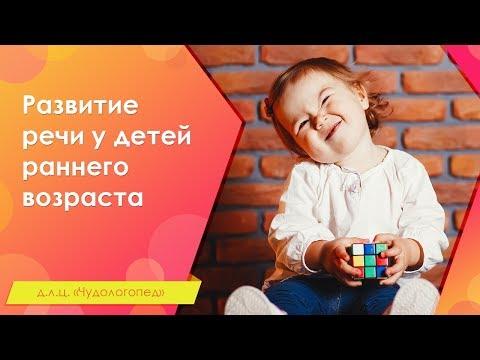 Развитие речи у детей раннего возраста
