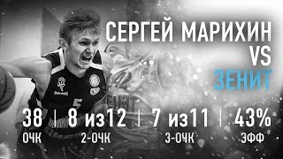 Сергей Марихин, БК НН-2 vs. Зенит-2: 38 очков!