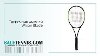 Wilson Blade 98 обзор от Saletennis.com