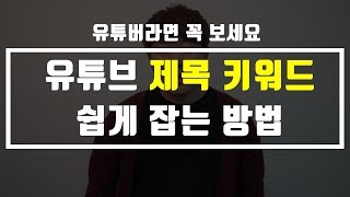 (Tip.03) 유튜브 조회수를 올리는 꿀팁! 제목에 키워드 제대로 넣는 방법! ㅣ 유튜버 라이프