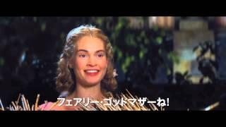 映画『シンデレラ』日本版エンドソング「夢はひそかに (Duet version)」 シンデレラ 検索動画 2