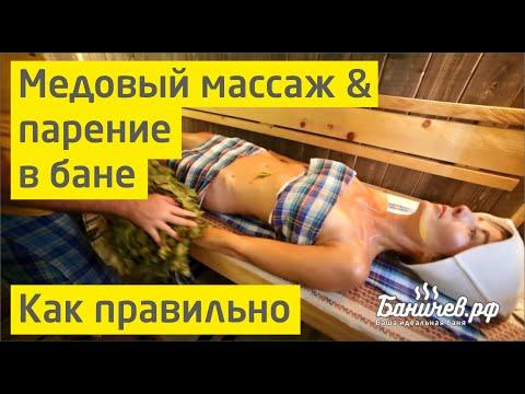 Как правильно париться и медовый массаж в бане Баничев | Баня-хамам из кедра под ключ