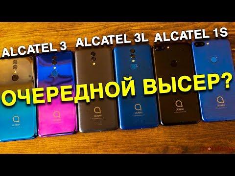 Alcatel 3, Alcatel 3L, Alcatel 1S, Alcatel 3T 10 - Планшет и Телефоны Алкатель