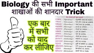 BIOLOGY all important branches best learning trick in English/Hindi ll biology notes, science trick