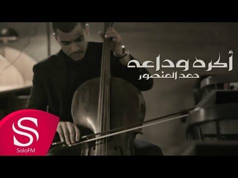 أكره وداعه - حمد المنصور ( حصرياً ) 2017
