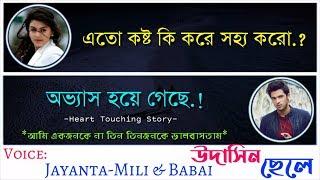 উদাসীন ছেলে - Indifferent boy | Bengali Love Story - Artist: Jayanta Basak - Mili & Babai