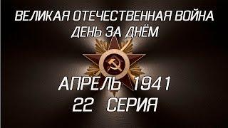 Великая война. Апрель 1941. 22 серия