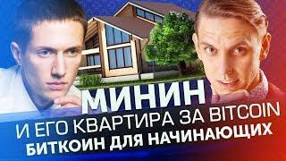 Денис Минин (WORKOUT ACADEMY) и его квартира за Bitcoin. Биткойн для начинающих.