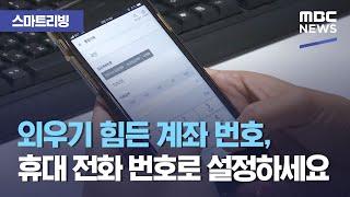 [스마트 리빙] 외우기 힘든 계좌 번호, 휴대 전화 번호로 설정하세요 (2021.02.26/뉴스투데이/MBC)