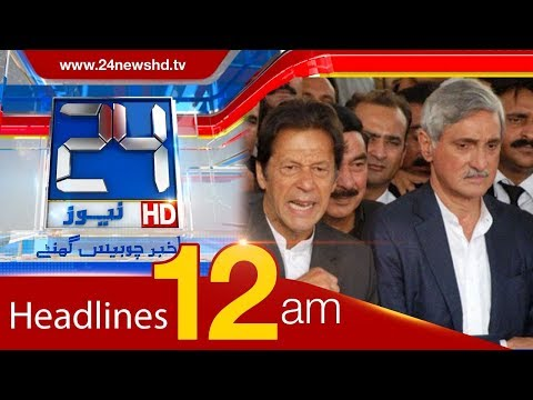 News Headlines - 12:00 AM - 17 December 2017 - 24 News HD