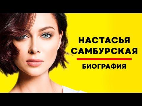 Голая Настасья Самбурская в Maxim и Playboy