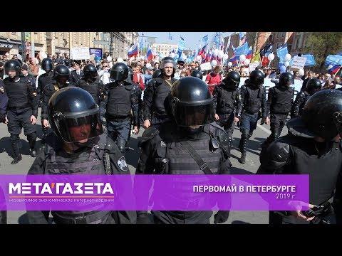 Первомай в Петербурге. 2019