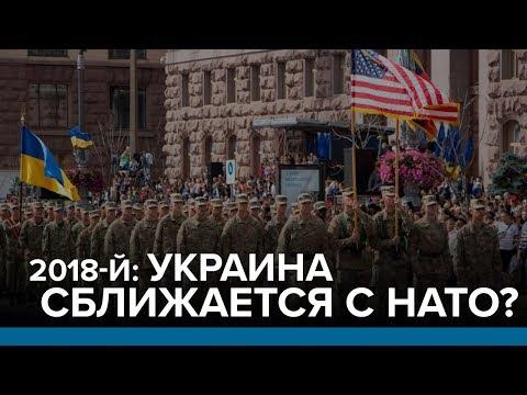 LIVE | 2018-й: Украина сближается с НАТО?  | Радио Донбасс.Реалии