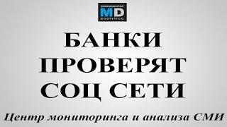 Банки проверят аккаунты клиентов - АРХИВ ТВ от 15.10.14, Москва-24