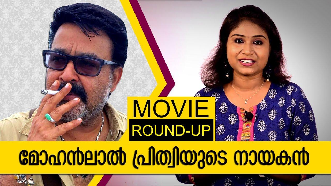 Prithviraj enters into direction, 'Lucifer' starring Mohanlal | Movie Bite