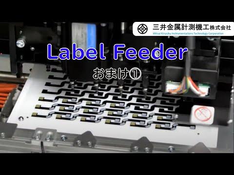 異形・極小シール高速貼付け【FILM-FEEDER】【LABEL FEEDER】その2