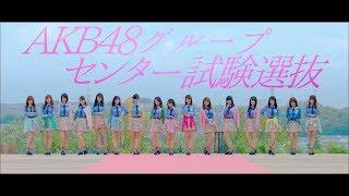 【MV】君は僕の風 Short ver.〈AKB48グループ センター試験選抜〉/ AKB48[公式]