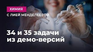 ЕГЭ 2019 ХИМИЯ | 34 и 35 задачи из демо-версии | Лия Менделеева