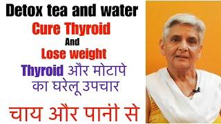 DIY thyroid cure, homemade thyroid cure tea and water,थयरॉइड और मोटापे का घरेलू इलाज चाय और पानी से