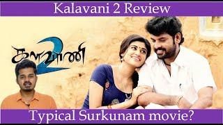 Kalavani 2 Review # Vimal # Thamizh Thakkaar | களவாணி 2 விமர்சனம் | தமிழ் தக்கார்