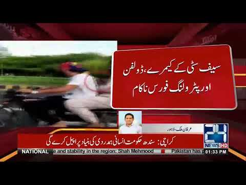 Dangerous Air Firing On Canal Road | Video | 24 News HD
