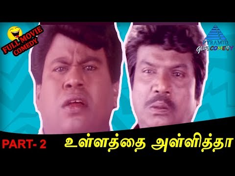 Ullathai Allitha Exclusive Full Movie Comedy Scenes Part 2 | Goundamani Senthil Comedy Collection