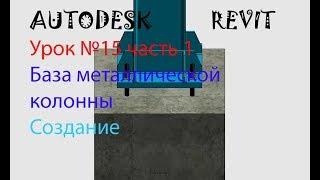 Урок №15 часть 1 База металлической колонны.  Семейства в  AUTODESR REVIT