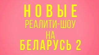 """Новый сезон! Новые реалити-шоу на """"Беларусь 2""""!"""
