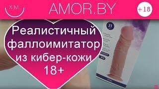 Видеообзор реалистичного фаллоимитатора из кибер-кожи (арт. 010507) в секс шопе Амор бай