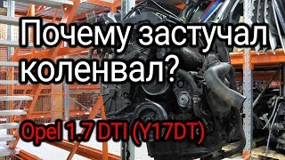 Почему на моторе Opel 1.7 DTI (Y17DT) застучал коленвал?