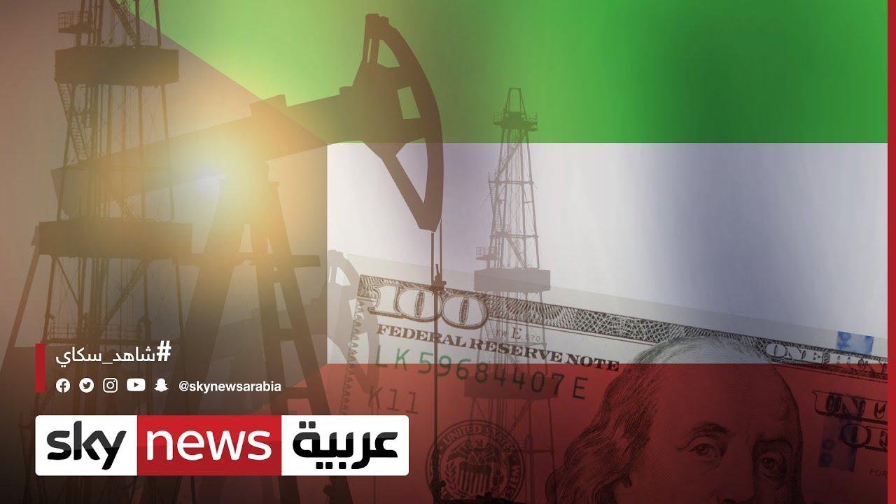 لهذه الأسباب خرج القطاع المصرفي الكويتي من أسوأ أزمة في 13 عاما | #الاقتصاد  - نشر قبل 20 ساعة