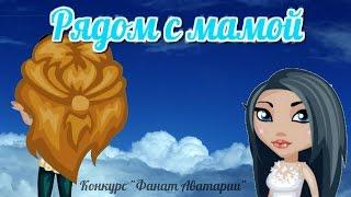 """// Фильм """"Рядом с мамой"""" \\"""