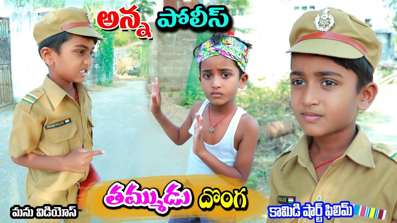 అన్న పోలీస్ తమ్ముడు దొంగ || Anna police Thammudu Dong || Manu videos || telugu letest all