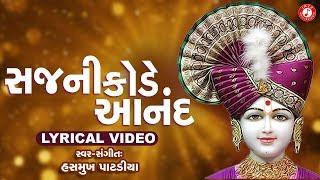 Sajni Kode Anand | Swaminarayan Kirtan | Hasmukh Patadiya Kirtan | Lyrical Video Kirtan 2020