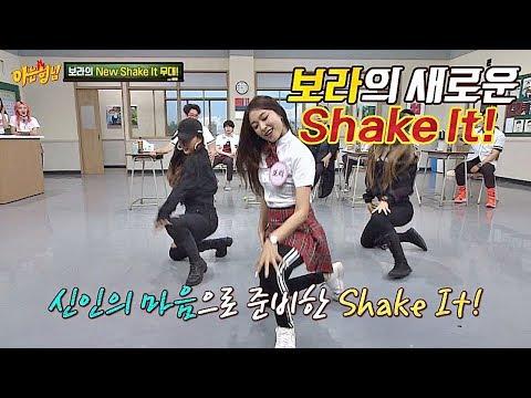 (걸크러쉬) 몸 좀 흔들어 본 보라(Bora)의 New 'Shake It' 무대♬ 아는 형님(Knowing bros) 135회